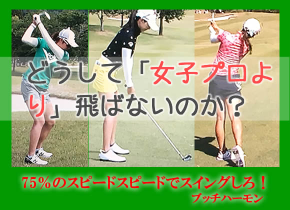 ゴルフスイングの基本を図解で