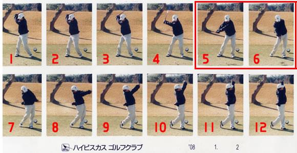 ゴルフスイング 自己流
