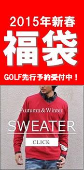 福袋2015ゴルフ用品