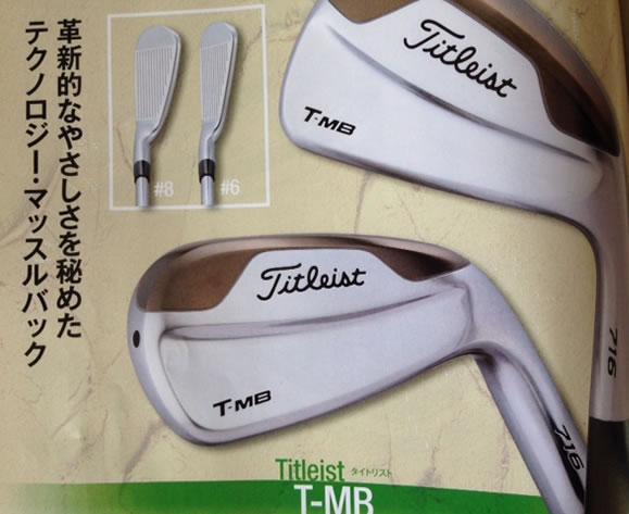 タイトリストT-MB
