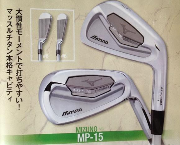 美津濃MP15