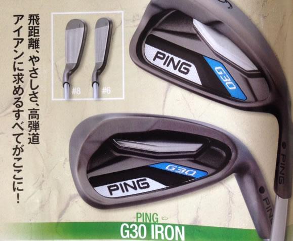 ピンPING G30 IRON
