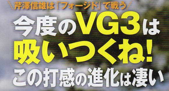 vg3iron