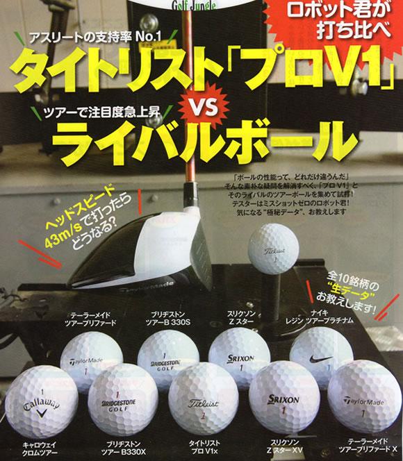 ゴルフボール比較