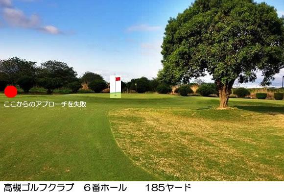 高槻ゴルフ倶楽部6番ショート
