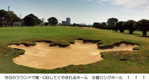 高槻ゴルフ倶楽部8番 ロング