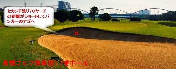 高槻ゴルフ倶楽部レディースシニア杯