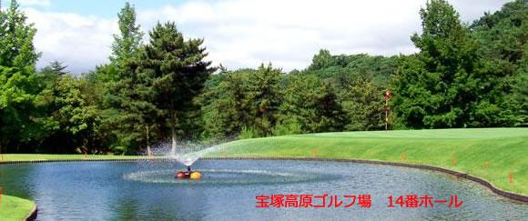 宝塚高原ゴルフ場14番ホール