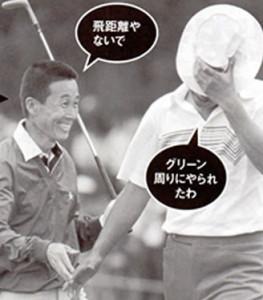 ゴルフメンタルを鍛える