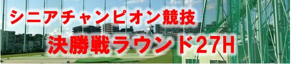 シニアチャンピオン競技 画像
