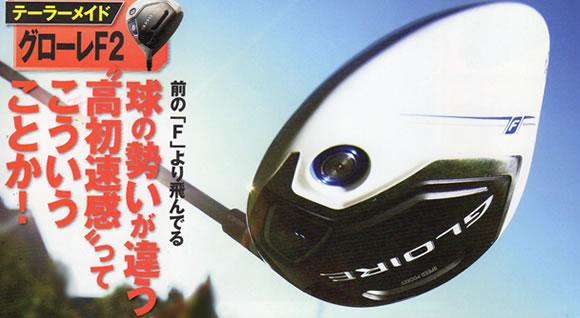ゴルフ 最新ドライバー F2