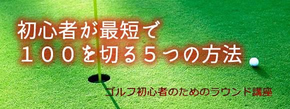 ゴルフ100切りのコツ 5つの方法