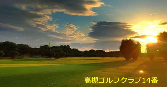 高槻ゴルフクラブ14番ホール