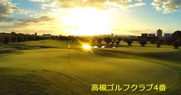 高槻ゴルフクラブ4番ホール