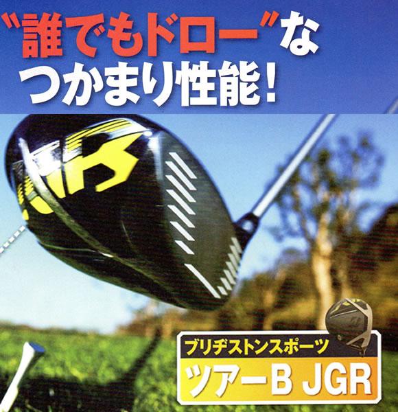 ゴルフボール 飛距離 jgr