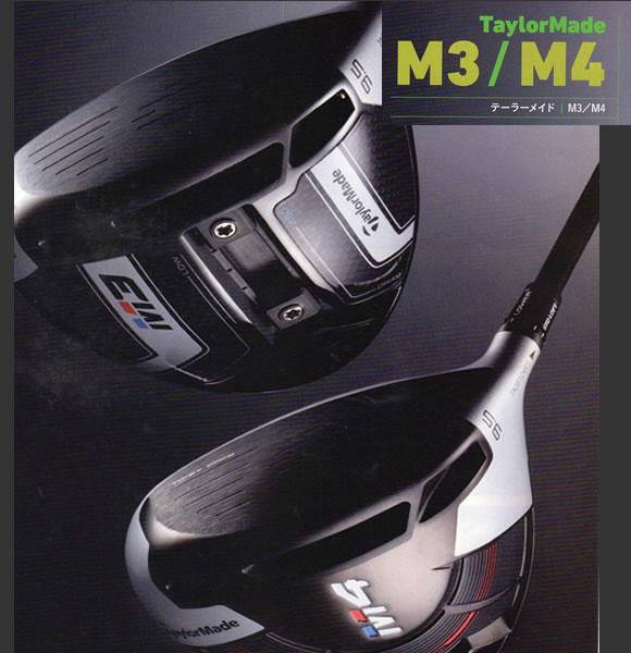 今一番飛ぶドライバー m3m4