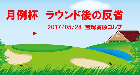 ゴルフラウンド日記