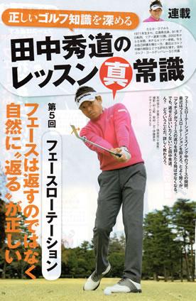 ドローボールを打つ方法 田中秀道プロ