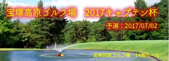 宝塚高原ゴルフ場 キャプテン杯2017