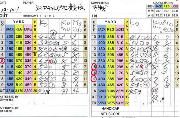 宝塚高原ゴルフ シニアチャンピオン競技 予選