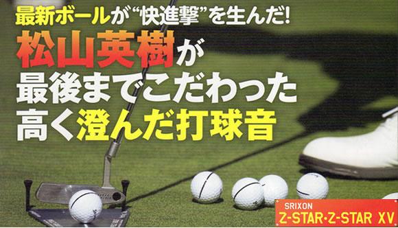 飛ぶゴルフボール スリクソンZ-STAR
