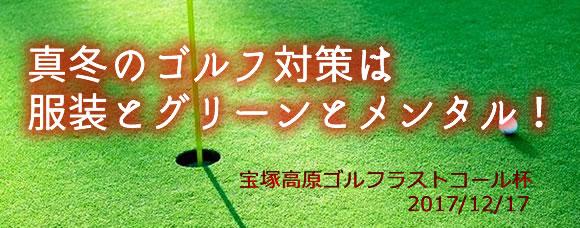 真冬のゴルフ対策は、服装とグリーンとメンタル強化