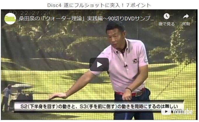 100を切るゴルフを目指すスイング 画像
