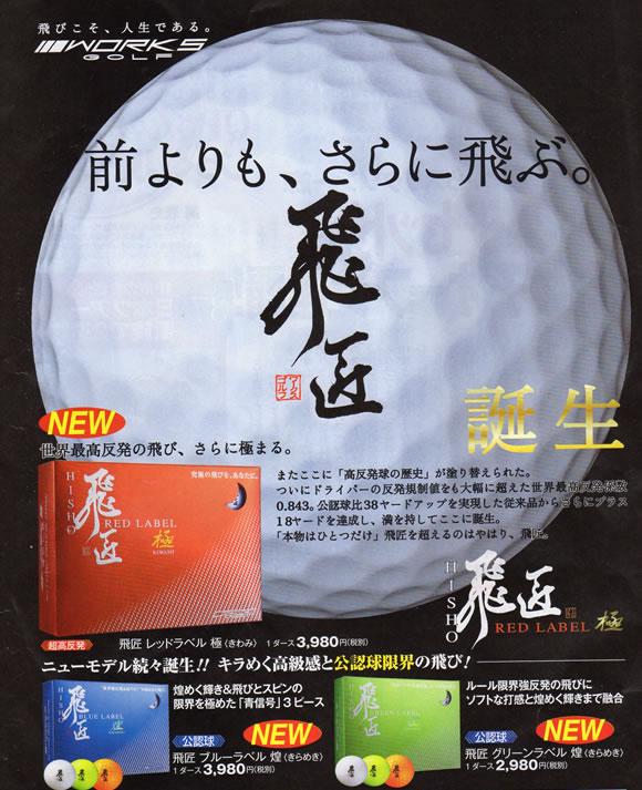 ゴルフボールの選び方 飛翔