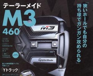 m3ドライバー評価