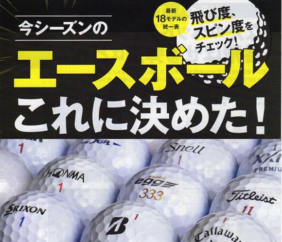 ゴルフボールの選び方を比較