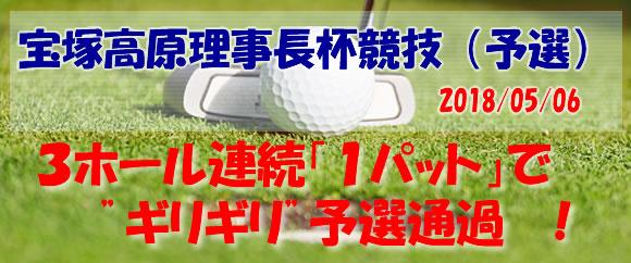 宝塚高原理事長杯トップ