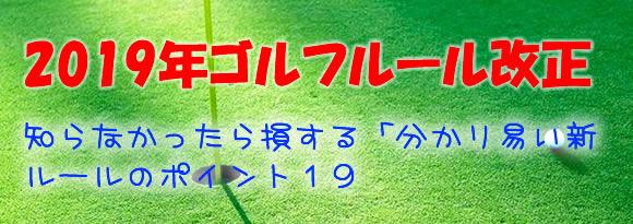 2019年ゴルフルール改正トップ画像