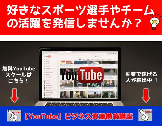 YouTubeで稼げる画像-2