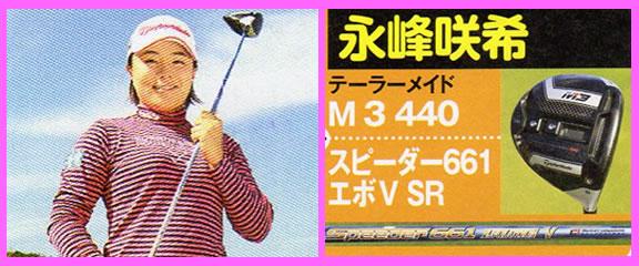永峰咲希使用ドライバーとシャフト