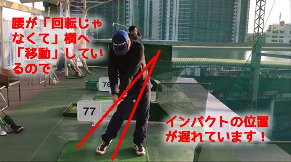 ゴルフスイングの基本 インパクト画像