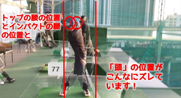 ゴルフスイングの基本 スエー画像