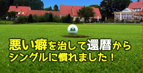 還暦からゴルフスイングの基本を知る