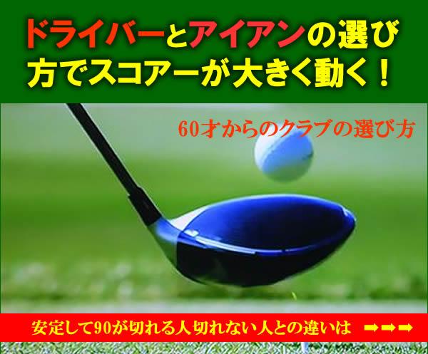 60歳から始めるゴルフ