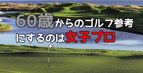60歳からゴルフ画像