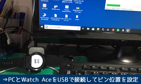 ウオッチエースとパソコン接続画像