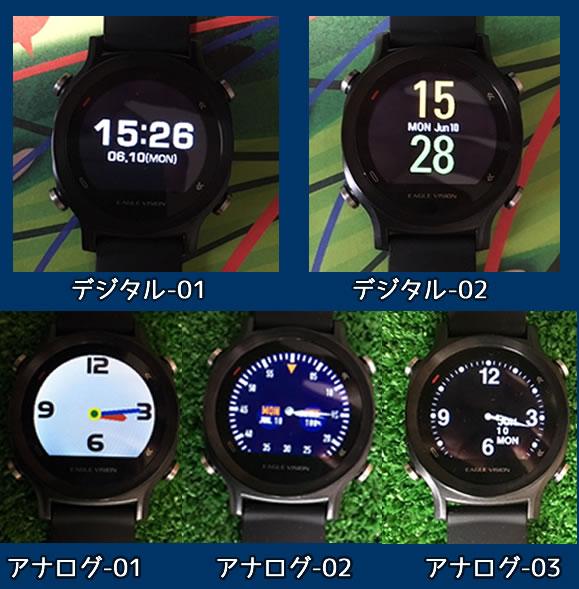 ウオッチエースの時計表示の種類画像
