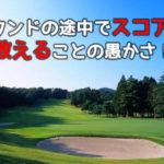 宝塚高原ゴルフクラブ キャプテン杯 2019年7月予選結果