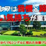 宝塚高原ゴルフクラブ キャプテン杯 準決勝 2019年7月 14日