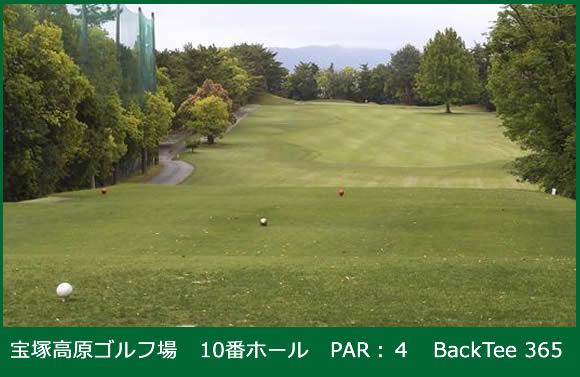 宝塚高原ゴルフ場 10番ホール