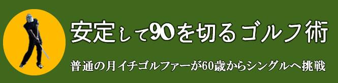 """安定して90を切るゴルフ練習方法""""60歳からシングルへの近道!"""