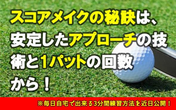 ゴルフスコア 平均パット数から分かるスコアメイクの秘訣の画像